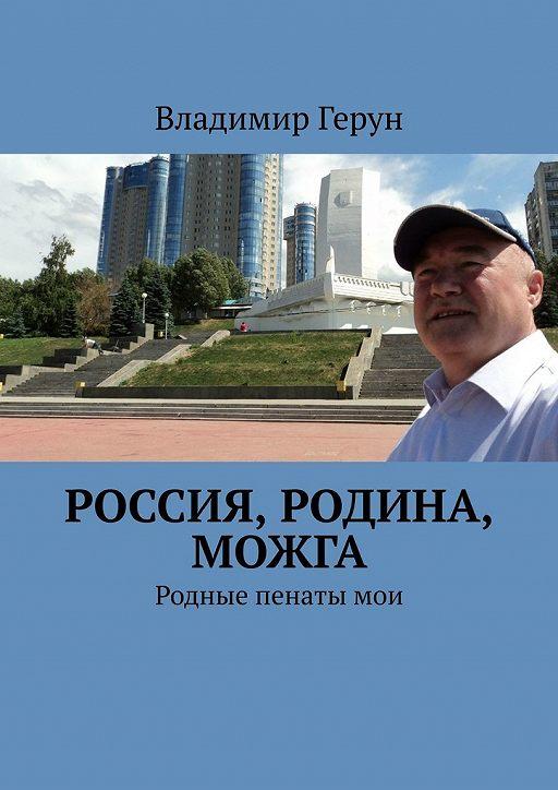 """Купить книгу """"Россия, Родина, Можга. Родные пенатымои"""""""