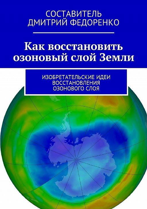 Как восстановить озоновый слой Земли. Изобретательские идеивосстановления озонового слоя