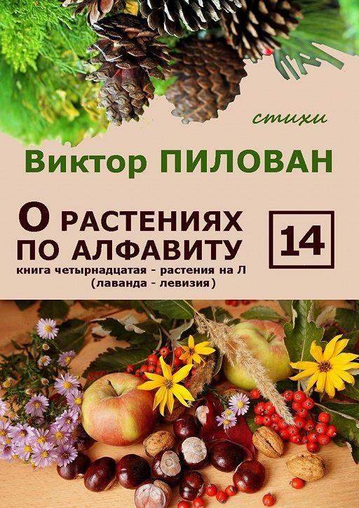 О растениях по алфавиту. Книга четырнадцатая. Растения на Л (лаванда – левизия)