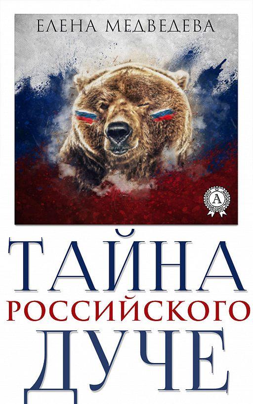 Тайна российского дуче