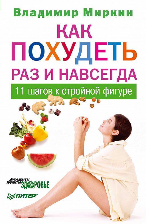 Похудеть легко и навсегда