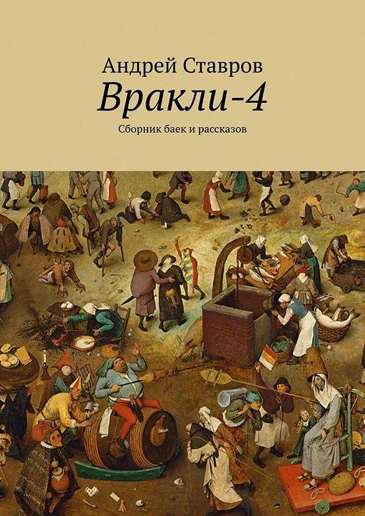 Вракли-4. Сборник баек ирассказов