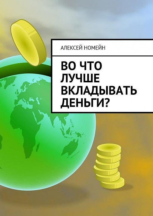Вочто лучше вкладывать деньги?
