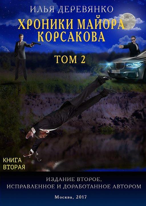 Хроники майора Корсакова. Том 2. Книга вторая