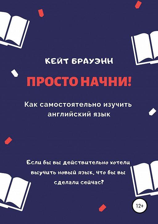 Просто начни! Как самостоятельно изучить английский язык