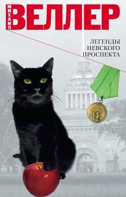 Легенды Невского проспекта (сборник)