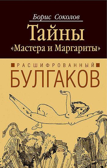 """Купить книгу """"Расшифрованный Булгаков. Тайны «Мастера и Маргариты»"""""""