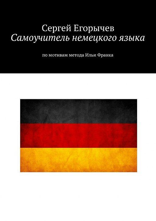 Самоучитель немецкого языка. Помотивам метода Ильи Франка