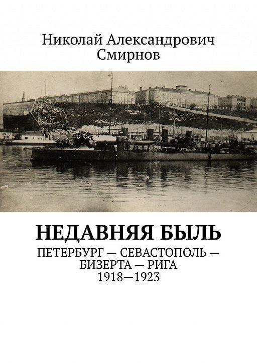 НЕДавняябыль. Петербург – Севастополь – Бизерта – Рига. 1917—1923