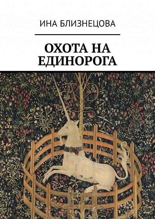 Охота на Единорога