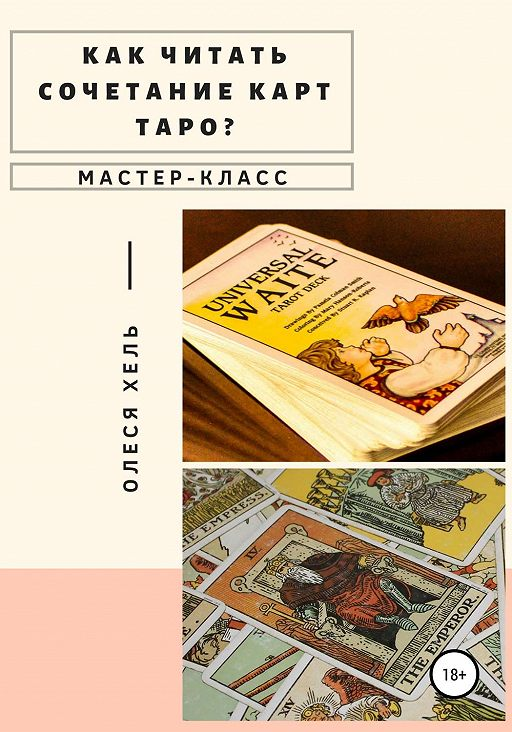 Как читать сочетание карт ТАРО?