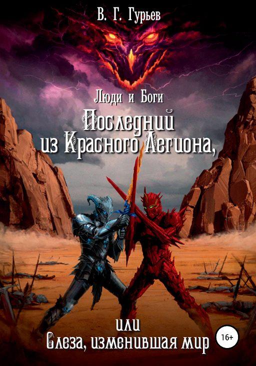 Люди и Боги. Последний из Красного Легиона, или Слеза, изменившая мир. Книга 1 и 2