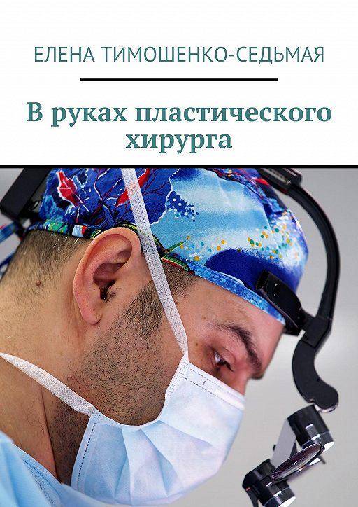 Вруках пластического хирурга