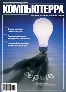 Журнал «Компьютерра» № 31 от 29 августа 2006 года