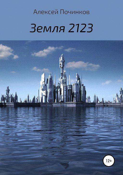 Земля 2123