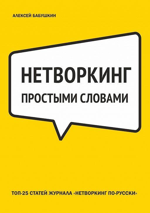 Нетворкинг простыми словами. ТОП-25 статей журнала «Нетворкинг по-русски»