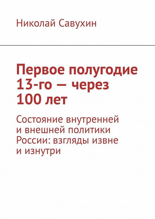 Первое полугодие 13-го– через 100лет. Состояние внутренней и внешней политики России: взгляды извне и изнутри