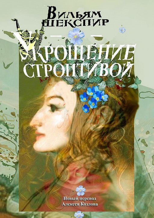 Укрощение строптивой. Новый перевод Алексея Козлова