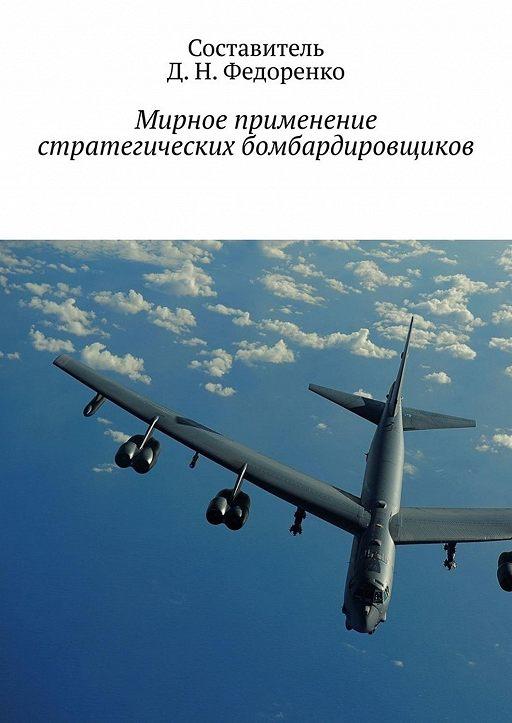Мирное применение стратегических бомбардировщиков