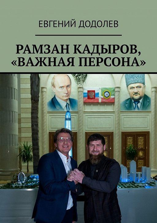 Рамзан Кадыров, «Важная персона»