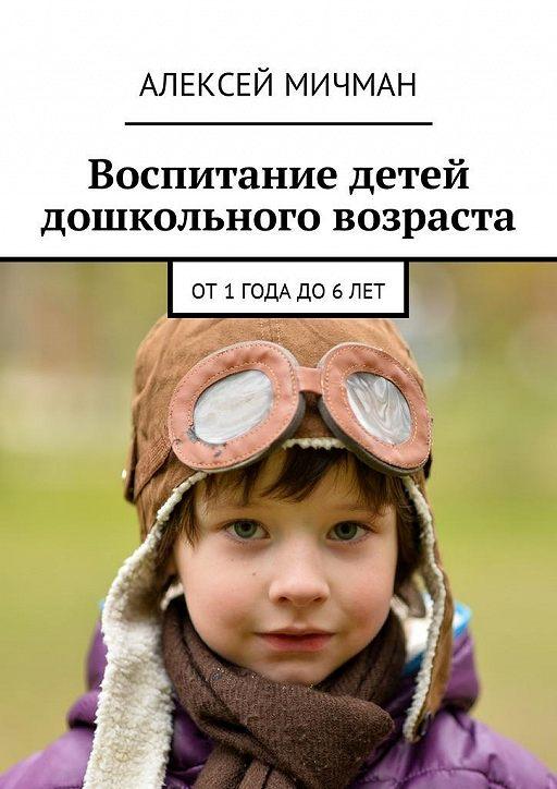Воспитание детей дошкольного возраста. От1года до6лет