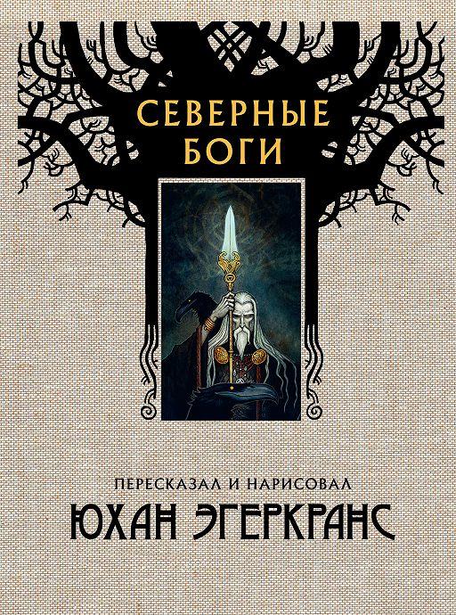 """Купить книгу """"Северные боги"""""""