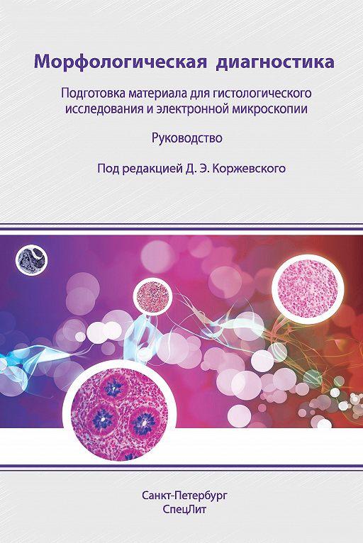 """Купить книгу """"Морфологическая диагностика. Подготовка материала для гистологического исследования и электронной микроскопии"""""""