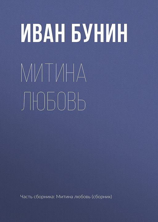 "Купить книгу ""Митина любовь"""