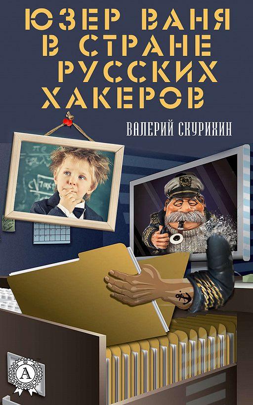 Юзер Ваня в стране русских хакеров