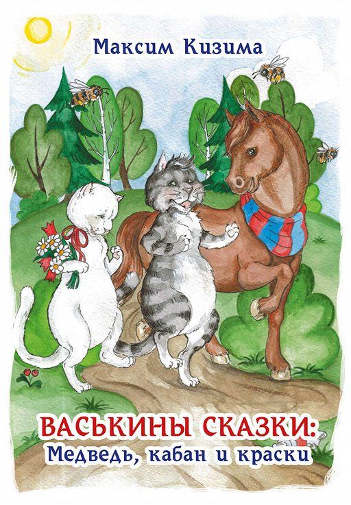 Васькины сказки: Медведь, кабан и краски