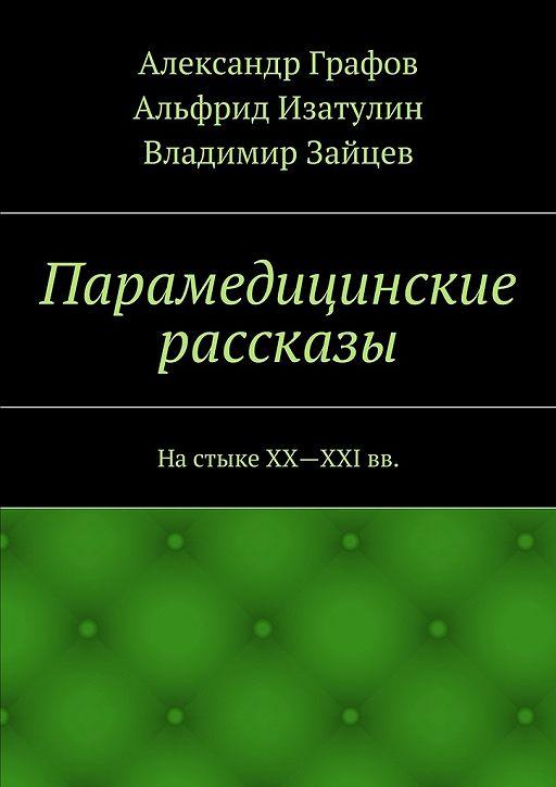 """Купить книгу """"Парамедицинские рассказы. Настыке XX– XXIвв."""""""