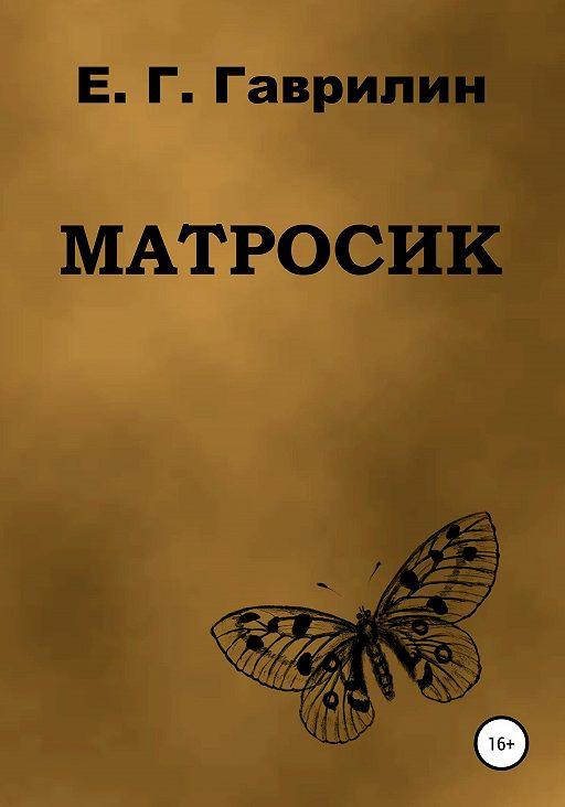 Матросик
