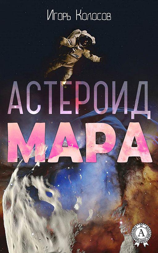 Астероид Мара
