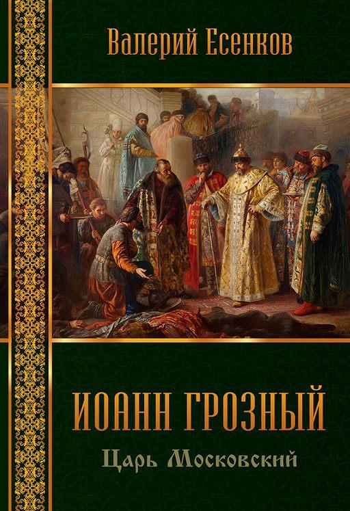 Иоанн царь московский Грозный