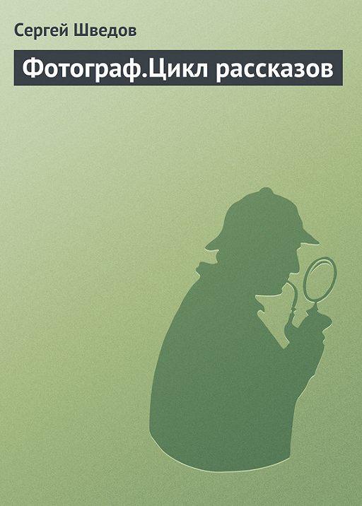 """Купить книгу """"Фотограф.Цикл рассказов"""""""