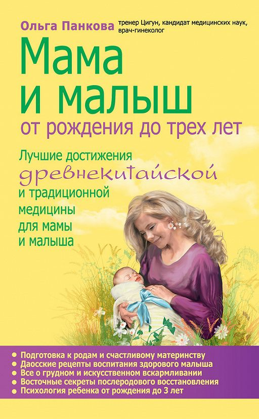 """Купить книгу """"Мама и малыш. От рождения до трех лет"""""""