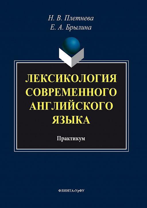 """Купить книгу """"Лексикология современного английского языка"""""""