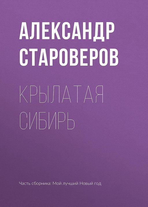 Крылатая Сибирь