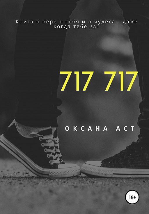 717 717