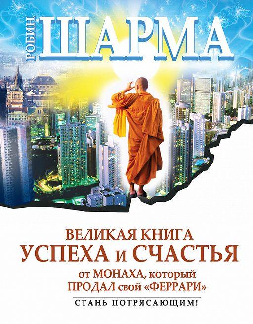 """Купить книгу """"Великая книга успеха и счастья от монаха, который продал свой «феррари» (сборник)"""""""