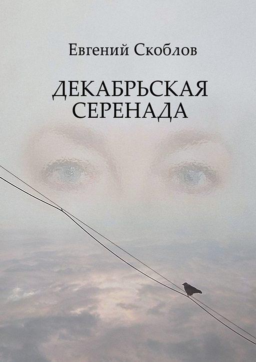 Декабрьская Серенада. Издание третье