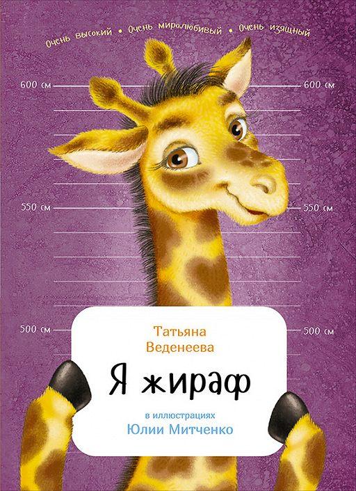 """Купить книгу """"Я жираф"""""""