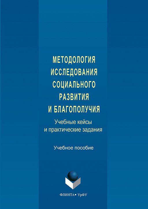 """Купить книгу """"Методология исследования социального развития и благополучия. Учебные кейсы и практические задания"""""""