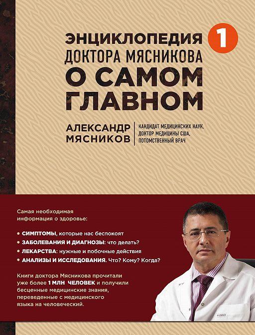 Мясников русская рулетка книга читать онлайн бесплатно казино вулкан на ipad