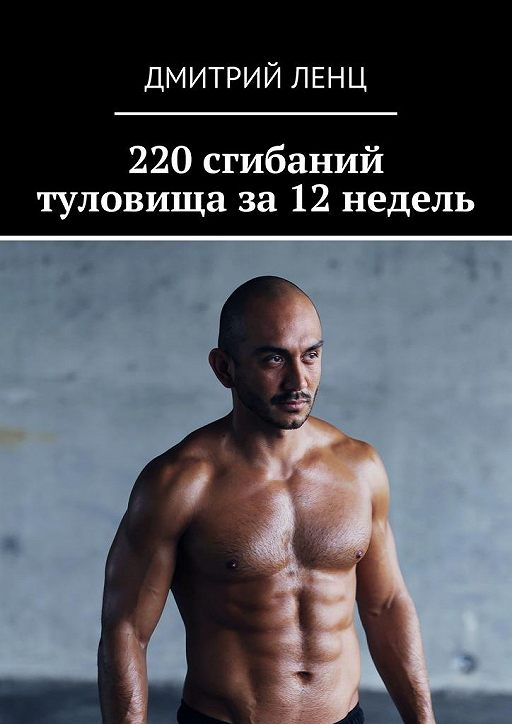 220 сгибаний туловища за 12 недель