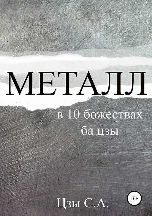 Металл в 10 божествах ба цзы