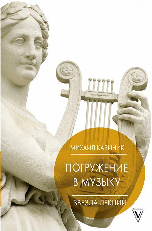 Погружение в музыку, или Тайны гениев-2