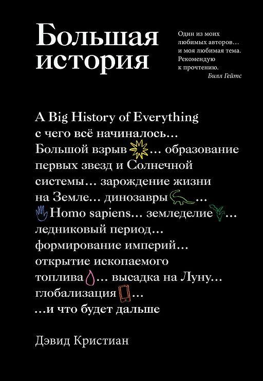 Большая история