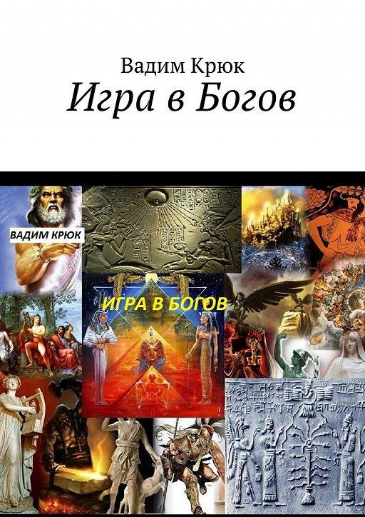 Игра в Богов