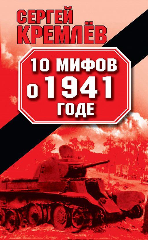 """Купить книгу """"10 мифов о 1941 годе"""""""